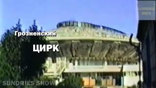 Грозный до войны 1993 - 94 года.
