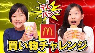 【買い物】姉弟でマクドナルドでテレパシーお買い物チャレンジ!!?〜みるきっずくらぶ・タケサク〜