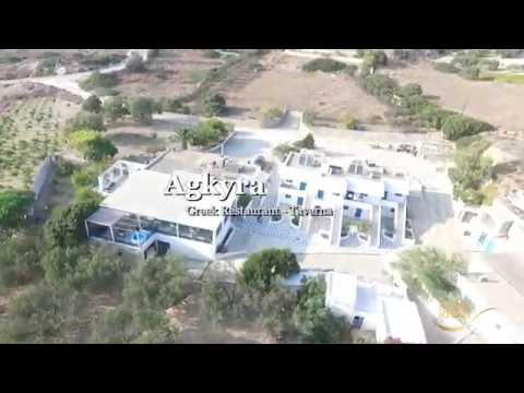 Agkyra. Ταβέρνα Μήλος, Ξενοδοχείο, Δωμάτια, Διαμονή, Παραδοσιακά Πιάτα, Μεσογειακή Κουζίνα