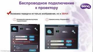 HD-Видео. Беспроводные проекторы BenQ(Беспроводные возможности проекторов BenQ, управление и показ изображения по проводной сети и Wi-Fi. Подключайт..., 2012-11-16T12:45:50.000Z)