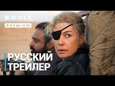 Частная война | Русский трейлер | Фильм [2018]