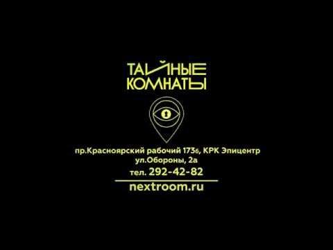 Тайные комнаты - квесты в Красноярске (рекламный ролик)