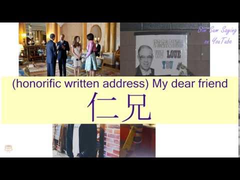 """(HONORIFIC WRITTEN ADDRESS) MY DEAR FRIEND"" in Cantonese (仁兄) - Flashcard"