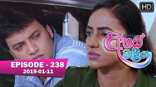 Ahas Maliga | Episode 238 | 2019-01-11 Thumbnail