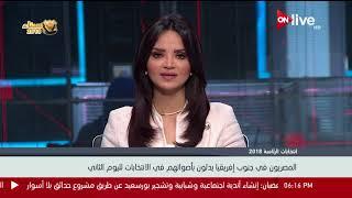 أبرز تصريحات أيمن ولاش حول تصويت المصريين في جنوب إفريقيا في الانتخابات لليوم الثاني لــ 2018