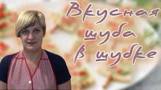 Оригинальный рецепт салата - вкусная шуба в шубке