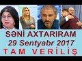 Seni axtariram 29.09.2017 Tam verilis / Seni axtariram 29 sentyabr 2017