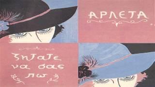 Αρλετα - Ζητατε Να Σας Πω Full Album 1987