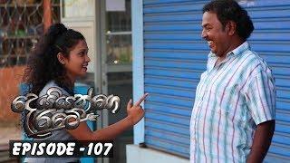 Deiyange Ratey | Episode 107 - (2019-05-25) | ITN Thumbnail