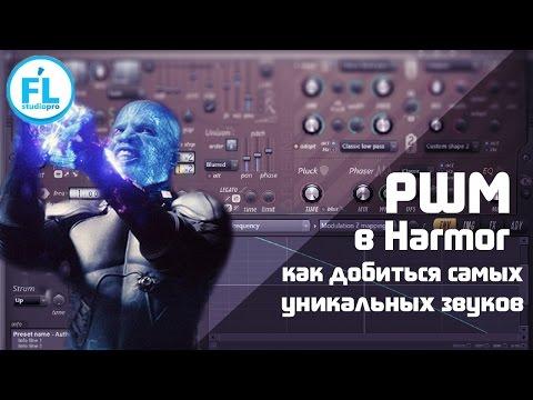 Урок по накрутке гибридных звуков Dubstep и Hybrid Cinematic в Harmor. Что может PWM в Harmor