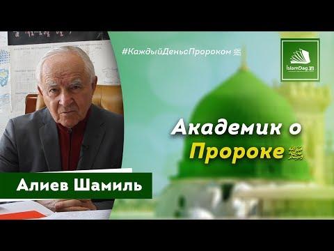 Шамиль Алиев о Пророке ﷺ