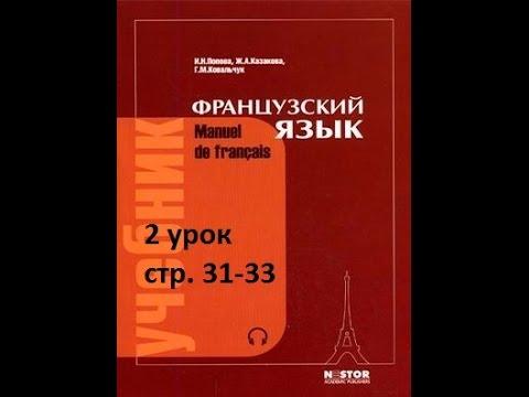 2 урок стр.31-33 ໒(⊙ᴗ⊙)७✎▤ Французский язык Попова Казакова Ковальчук Упражнения