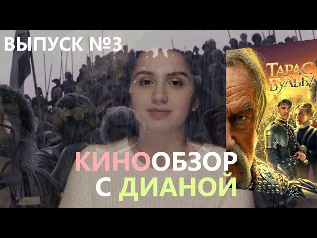 Кинообзор с Дианой: Тарас Бульба (2009)