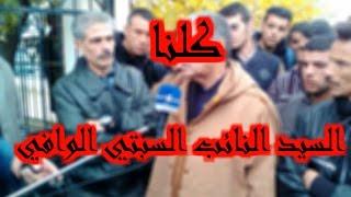 تبسة /احتجاجات بعد تغيير محافظ حزب جبهة التحرير الوافي السبتي
