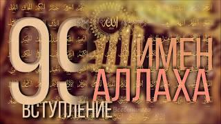 Наивысшее знание. 99 имен Аллаха. Ясир Кади