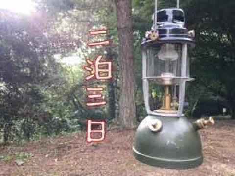 暇で時間を持て余したソロキャンプIn弥高山公園キャンプ場