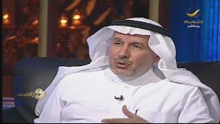 الدكتور عبدالله الربيعة ضيف برنامج في الصميم مع عبدالله المديفر