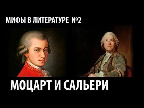 Моцарт и Сальери. Мифы в литературе №2