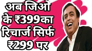 jio 399 plan only for 299