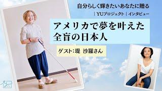 アメリカで夢を叶えた全盲の日本人【堤沙羅さんインタビュー】