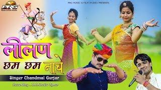 लीलण छम छम नाचे Tejaji Exclusive Song || Lilan Chham Chham Nache || Chandmal Gurjar || PRG Music