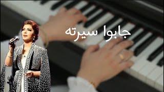 عزف بيانو - جابوا سيرته - أصالة