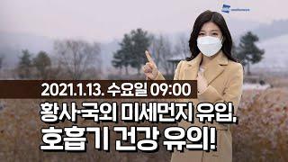 [웨더뉴스] 오늘의 미세먼지 예보 (1월 13일 09시…