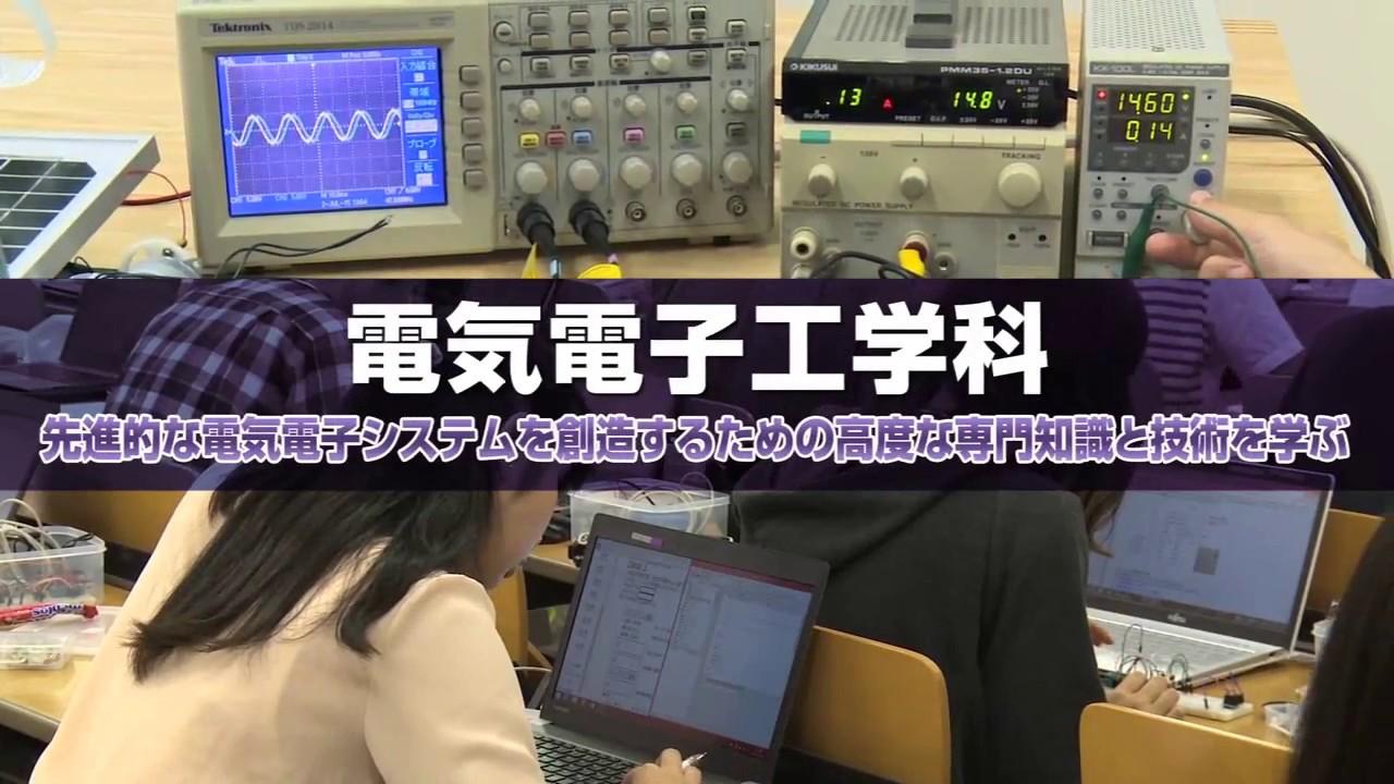 工學部 電気電子工學科 - YouTube