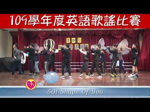 109學年度英語歌謠比賽