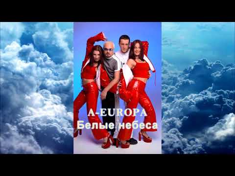 A-EUROPA - Белые небеса (Official Audio)
