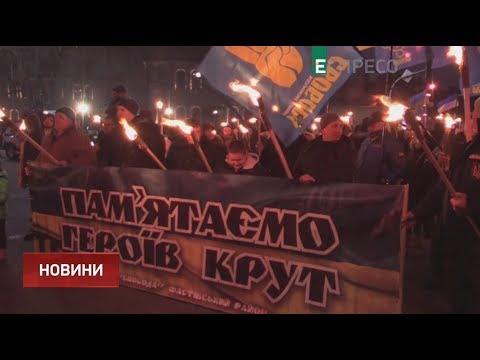 Espreso.TV: У Києві пройшов смолоскипний марш пам'яті Героїв Крут