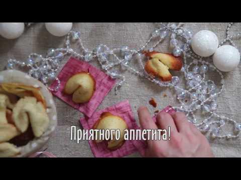 Китайское печенье с предсказаниями 🐉🎅 | Айдиго