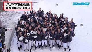 八戸学院光星(青森)第91回センバツ決定 3年ぶり10度目【日刊スポーツ】