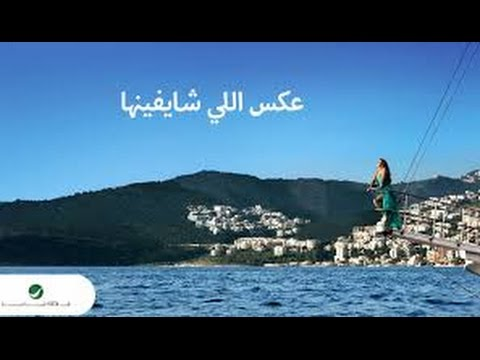 Elissa - Aaks Elli Shayfenha - With Lyrics | إليسا - عكس اللي شايفينها - بالكلمات