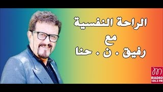 الراحة النفسية مع رفيق نوري حنا   الحلقة 7