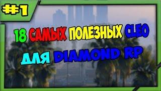 Diamond RP | 18 САМЫХ ПОЛЕЗНЫХ CLEO ( Моя сборка клео ) #1