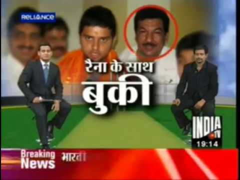 Suresh Raina Cricketer With Mumbai Cricket Satta Bookie India TV News Exclusive by Vivek Agrawal01