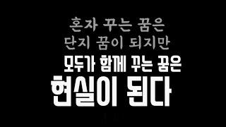 John Lennon- IMAGINE / 동작구청소년오…
