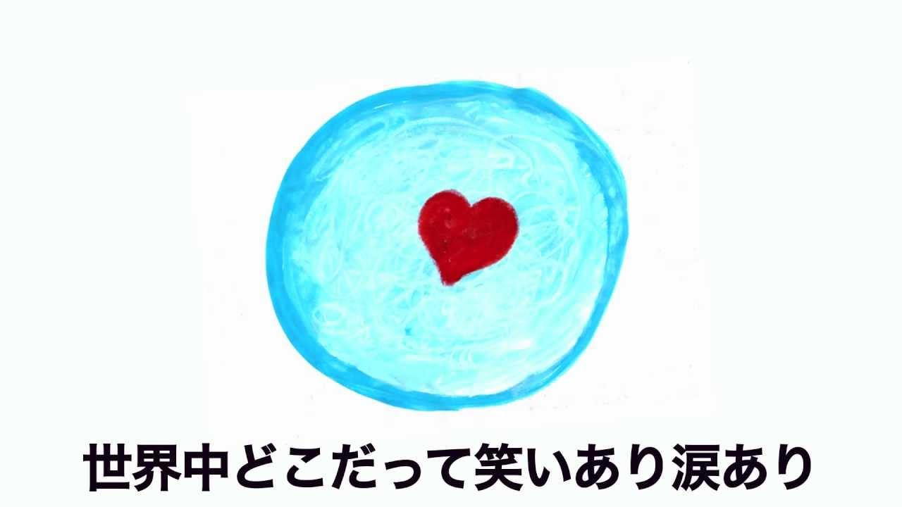 世界 歌詞 日本 小さな