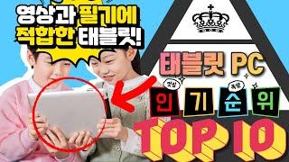 가성비 좋은 태블릿 pc 인기 제품 top 10 순위 …