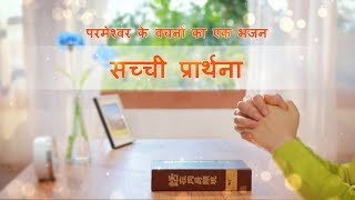 "Hindi Christian Song | Learn How to Pray to God | ""सच्ची प्रार्थना"""