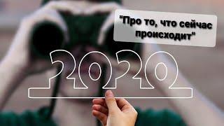 """2020  -  """"Про то, что сейчас происходит"""". Ковалев С.В."""