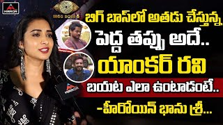 Nallamala Heroine Bhanu Sri SHOCKING Comments On Anchor Ravi | Bigg Boss 5 Telugu | Mirror TV