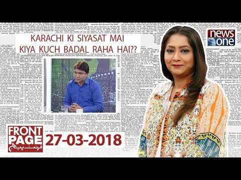 Front Page - 27-March-2018 - News One