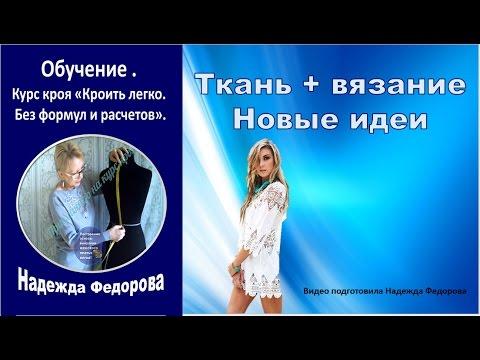Курс кроя и моделирования | Вязание + ткань- новые идеи | Рукодельницам | Надежда Федорова.