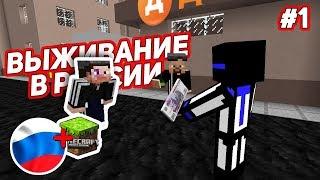 видео В России