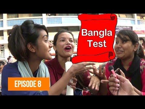 আইটেম সং এর বাংলা কি? Street Challenge at Dhaka University । NonStop Videos