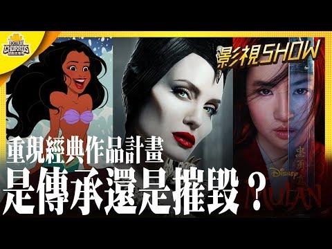 【影視SHOW】下一波迪士尼真人化電影是傳承還是摧毀?|小美人魚、花木蘭、黑魔女2
