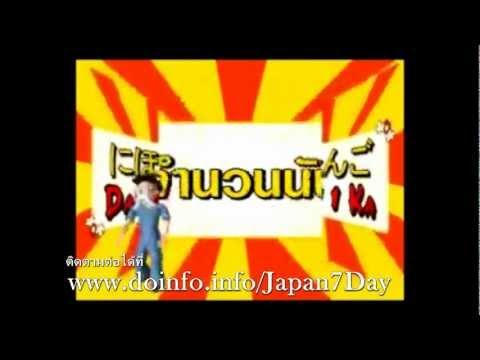 สอนภาษาญี่ปุ่น ศึกษาด้วยตนเอง 1 (HD)