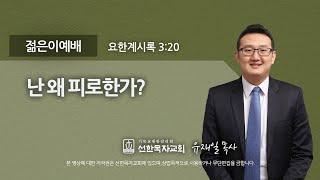 [선한목자교회] 젊은이예배설교 2021년 08월 01일…